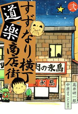 すずなり横丁道楽商店街 弐-電子書籍