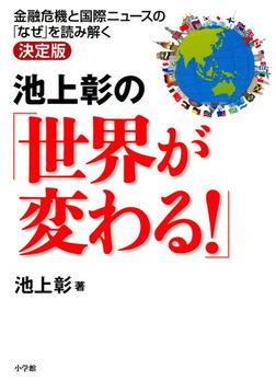 池上彰の「世界が変わる!」金融危機と国際ニュースの「なぜ」を読み解く決定版-電子書籍