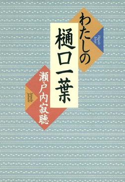 わたしの樋口一葉-電子書籍