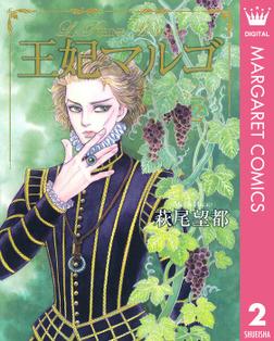 王妃マルゴ -La Reine Margot- 2-電子書籍