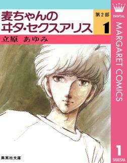 麦ちゃんのヰタ・セクスアリス 第2部 1-電子書籍