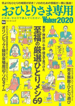 おひとりさま専用Walker2020 これは、ひとりで読んでください。-電子書籍