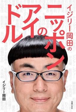イジリー岡田のニッポンのアイドル-電子書籍