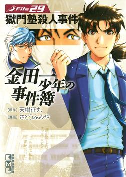 金田一少年の事件簿 File(29)-電子書籍