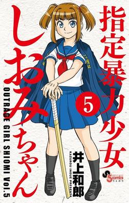 指定暴力少女 しおみちゃん(5)-電子書籍