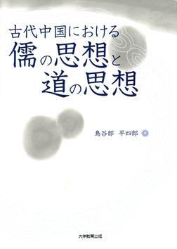 古代中国における儒の思想と道の思想-電子書籍