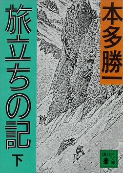 旅立ちの記(下)-電子書籍