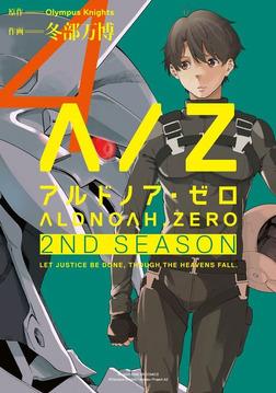 ALDNOAH.ZERO 2nd Season 4巻-電子書籍