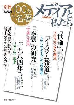 別冊NHK100分de名著 メディアと私たち-電子書籍