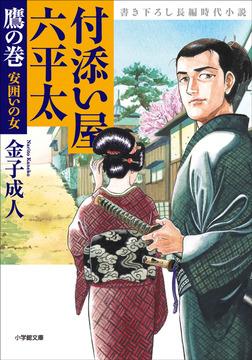 付添い屋・六平太 鷹の巻 安囲いの女-電子書籍
