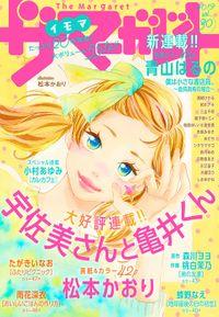 ザ マーガレット 電子版 Vol.30