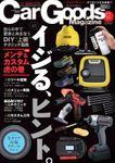 Car Goods Magazine 2020年12月号