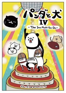 パンダと犬IV-電子書籍