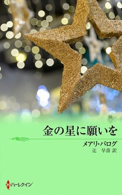 金の星に願いを-電子書籍