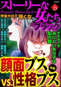 ストーリーな女たち ブラック顔面ブスVS.性格ブス Vol.25