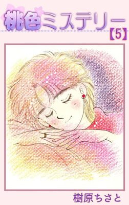 桃色ミステリー 5-電子書籍