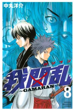 我間乱~GAMARAN~(8)-電子書籍