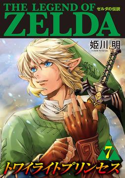 ゼルダの伝説 トワイライトプリンセス(7)-電子書籍