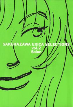 桜沢エリカ選集2「サロン」-電子書籍