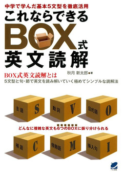 これならできるBOX式英文読解-電子書籍
