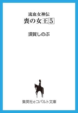 流血女神伝 喪の女王5-電子書籍