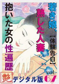 【体験告白】若き娘、熟した人妻、抱いた女の性遍歴 ~『艶』デジタル版 vol.67~