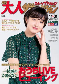 月刊大人ザテレビジョン 2019年2月号-電子書籍
