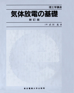 気体放電の基礎-電子書籍
