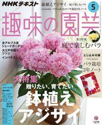 NHK 趣味の園芸 2019年5月号