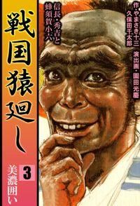 戦国猿廻し 信長・秀吉と蜂須賀小六 3