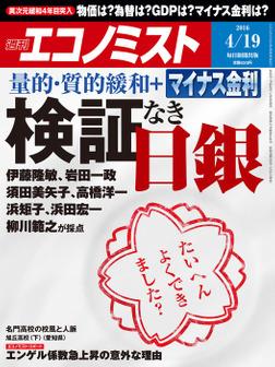 週刊エコノミスト (シュウカンエコノミスト) 2016年04月19日号-電子書籍