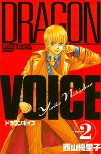 DRAGON VOICE(2)