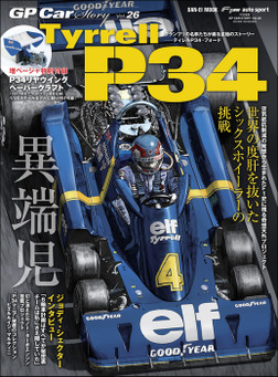 GP Car Story Vol.26-電子書籍