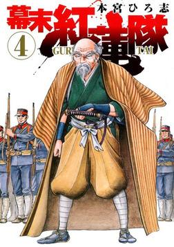幕末紅連隊 第4巻-電子書籍