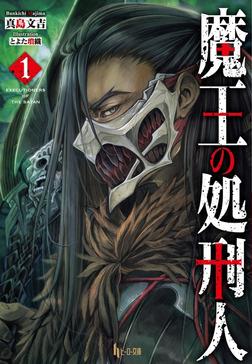 魔王の処刑人 1-電子書籍
