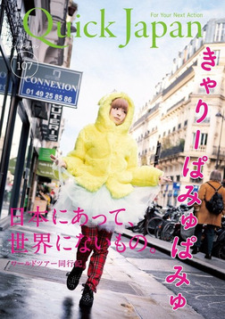 Quick Japan (クイックジャパン) Vol.107 2013年4月発売号 [雑誌]-電子書籍