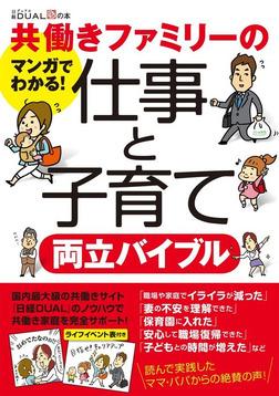 共働きファミリーの仕事と子育て両立バイブル-電子書籍