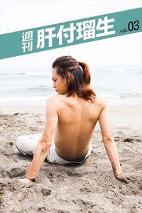 週刊 肝付瑠生 vol.3