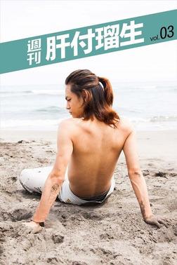 週刊 肝付瑠生 vol.3-電子書籍