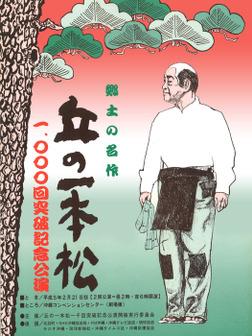 郷土の名作 丘の一本松 1,000回突破記念公演-電子書籍