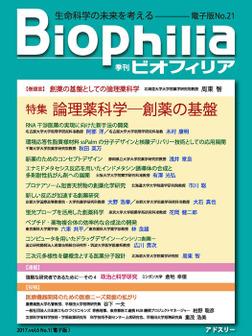 BIOPHILIA 電子版第21号 (2017年4月・春号) 特集 論理薬科学─創薬の基盤-電子書籍