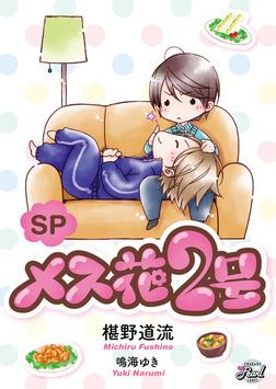 SPメス花2号-電子書籍