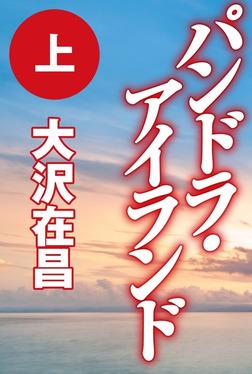 パンドラ・アイランド(上)-電子書籍
