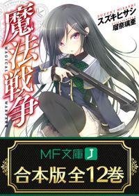 【合本版】魔法戦争 全12巻