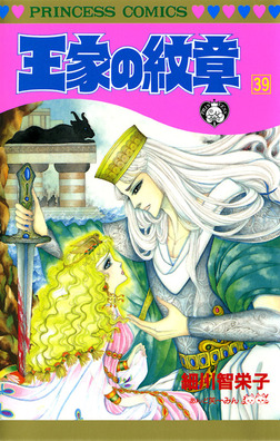 王家の紋章 39-電子書籍