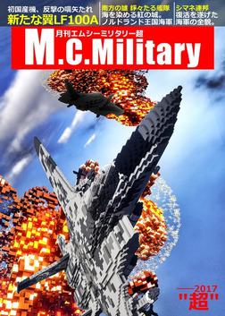 月刊M.C.Military超-電子書籍