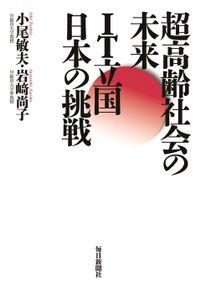 超高齢社会の未来-IT立国日本の挑戦