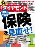 週刊ダイヤモンド 18年4月28日・5月5日合併号