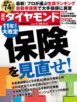 週刊ダイヤモンド 18年4月28日・5月5日合併号-電子書籍