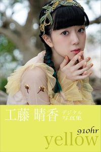 工藤晴香『910hr-yellow-』 電子オリジナル写真集